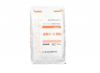 基礎ガード 28kgセット  (菊水化学工業)