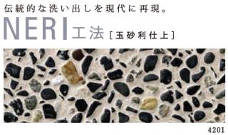 ストーンフィーネNERI 玉砂利仕上 床用 1�セット (ヤブ原)