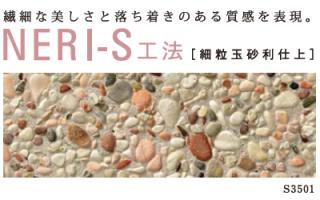 ストーンフィーネNERIーS 細粒玉砂利仕上 床・壁用 1�セット (ヤブ原)