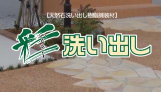 彩洗い出し3分石 床用 1�セット (ヤブ原産業)