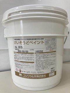けいそうどペイント 調湿・抗菌・抗ウイルス 珪藻土仕上塗材(フジワラ化学)