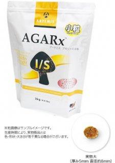 アガリクスI/S ヘルシーウェイト 小粒(サイズで価格は異なります)