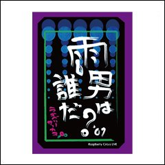 DVD雨男は誰だ01/RaspberryCircus