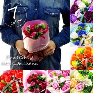 【全7色】シャボンフラワー ブーケ ソープフラワー 花束