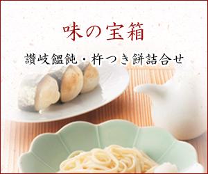 味の宝箱(うどん・餅 詰合せ)