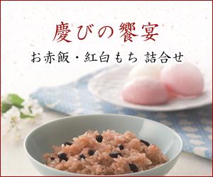 慶びの饗宴(赤飯・紅白餅 詰合せ)
