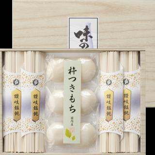 味の宝箱 讃岐饂飩・ 杵つき餅詰合せ(CS-20)