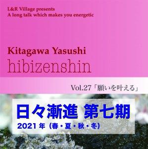 喜多川泰の教師塾CD第7期『日々漸進』(Vol.27〜Vol.30 計4巻)
