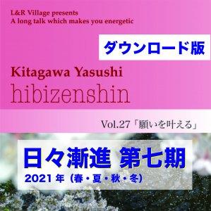 喜多川泰の教師塾CD第7期『日々漸進』【ダウンロード版】(Vol.27〜Vol.30 計4巻)
