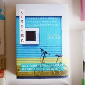 オリジナル・フォトBook「くもりのち晴れ」( 写真 / 文・喜多川泰)
