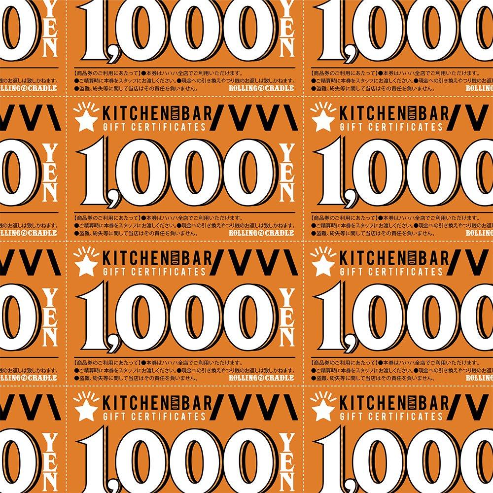 ギフトカード(8,000円分/ドリンクチケット2枚)