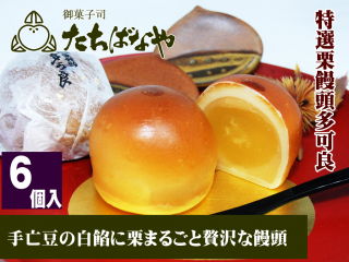 特選栗饅頭【多可良】6個入り