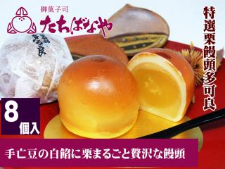 特選栗饅頭【多可良】8個入り