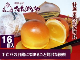 特選栗饅頭【多可良】16個入り