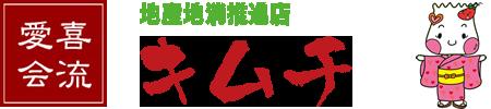 愛会喜流のキムチは、九州産の新鮮な食材、ミネラル豊富な石垣の塩、ヤンニョムの極上タレで作り上げた最高級のキムチです。