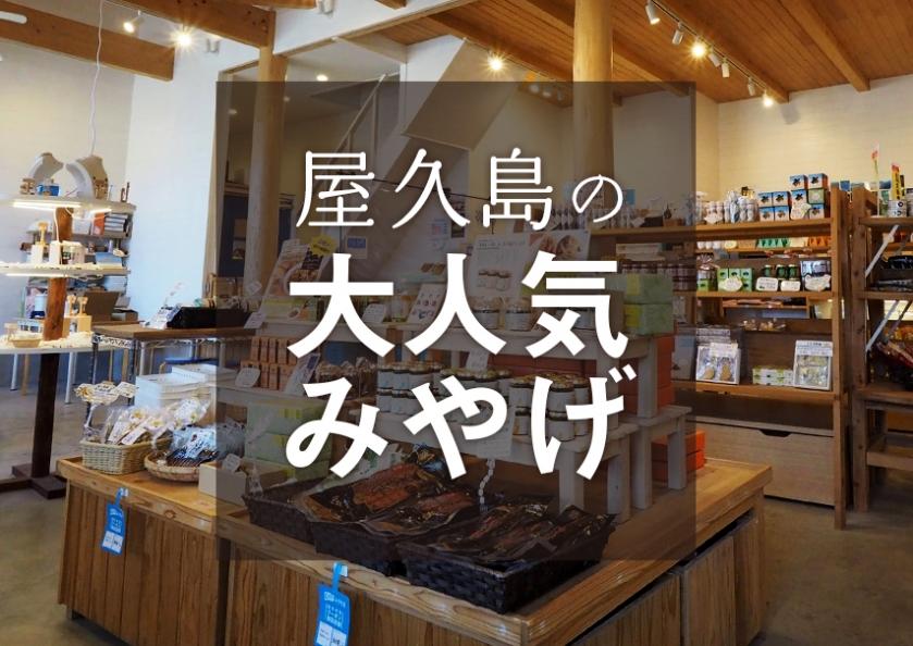 屋久島の大人気お土産特集