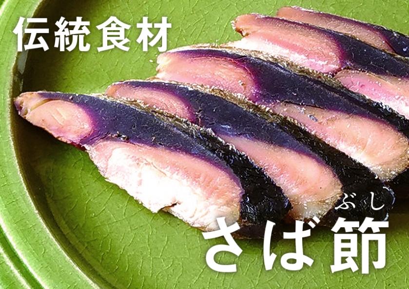 屋久島のゴマサバ・さば節特集