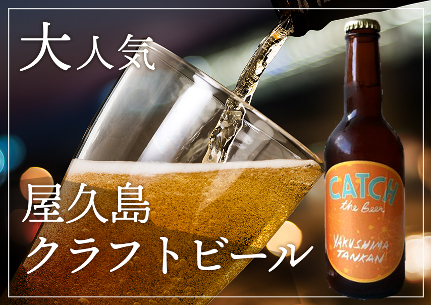屋久島のクラフトビール特集