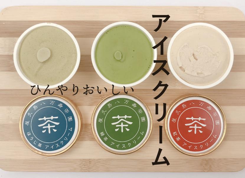 【アイスクリーム】アイスクリーム・シャーベット・ジェラート