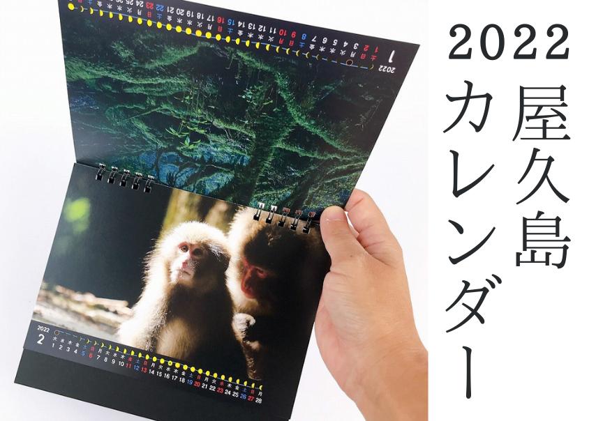 2022屋久島カレンダー