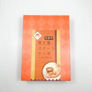 屋久島スイートケーキ 10個入