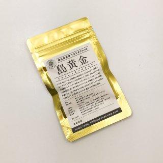 屋久島産春ウコンタブレット 島黄金(しまこがね)