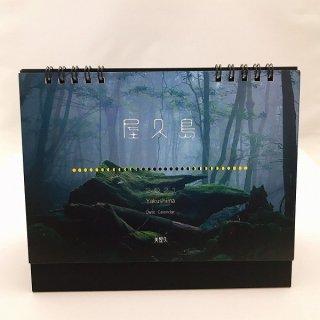 2021屋久島カレンダー(卓上) ◆ポスト投函可能商品◆