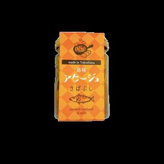 【2020年売上No.1】屋久島島味アヒージョ【さばぶし】