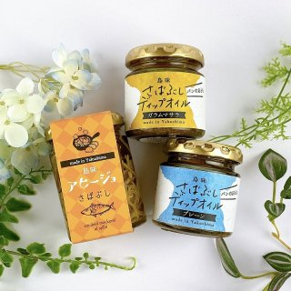 屋久島食べるオリーブオイル【プレーン・ガラムマサラ】・島味アヒージョギフトセット
