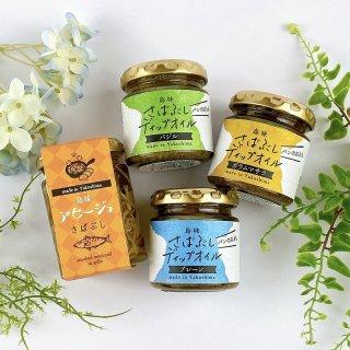 島味アヒージョ【さばぶし】と食べるオリーブオイル3種セット