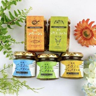 島味アヒージョ【さばぶし】・ジビエコンフィ【屋久鹿】と食べるオリーブオイル3種セット
