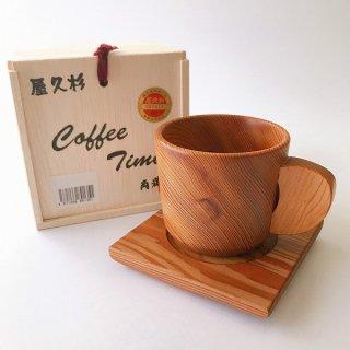 屋久杉コーヒーカップ&ソーサーセット
