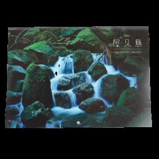 2022屋久島カレンダー(壁掛け)