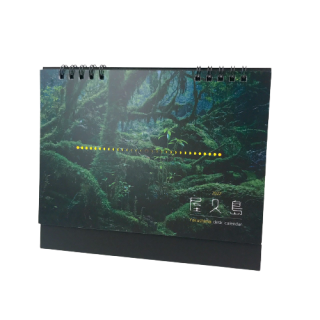 2022屋久島カレンダー(卓上)