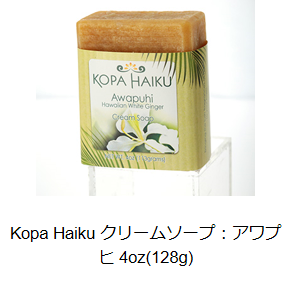 Kopa Haiku クリームソープ:アワプヒ 4oz(128g)