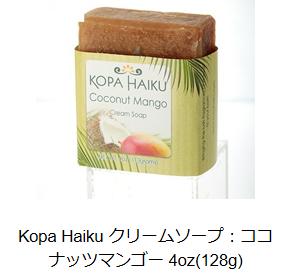 Kopa Haiku クリームソープ:ココナッツマンゴー 4oz(128g)