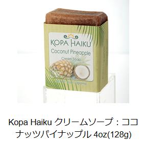 Kopa Haiku クリームソープ:ココナッツパイナップル 4oz(128g)