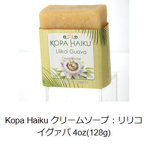 Kopa Haiku クリームソープ:リリコイグァバ 4oz(128g)