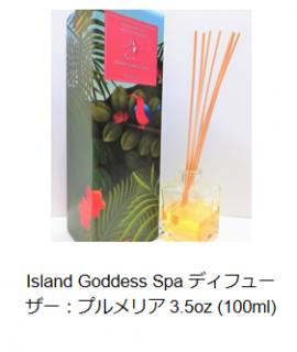 Island Goddess Spa ディフューザー:プルメリア 3.5oz (100ml)