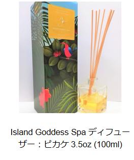 Island Goddess Spa ディフューザー:ピカケ 3.5oz (100ml)