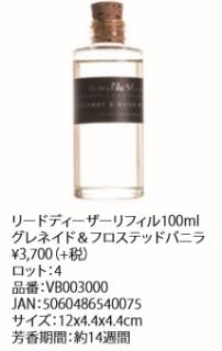 Vanila Blancバニラブラン リードディーザーリフィル100ml 詰め替え用