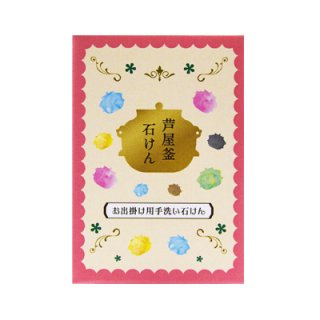 <img class='new_mark_img1' src='https://img.shop-pro.jp/img/new/icons14.gif' style='border:none;display:inline;margin:0px;padding:0px;width:auto;' />芦屋釜石けん 携帯用サイズ