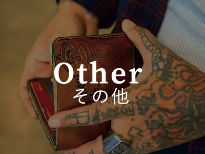 Other その他