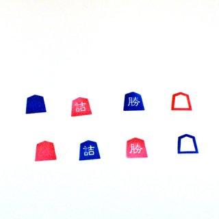 将棋駒スタンプ バージョン2(詰、勝、駒形、駒枠)