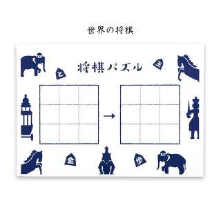 将棋パズル台紙(世界の将棋)