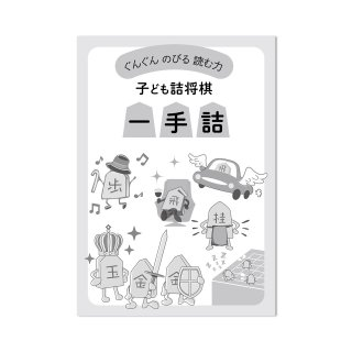 <img class='new_mark_img1' src='https://img.shop-pro.jp/img/new/icons15.gif' style='border:none;display:inline;margin:0px;padding:0px;width:auto;' />子ども詰将棋 一手詰