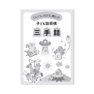 <img class='new_mark_img1' src='https://img.shop-pro.jp/img/new/icons15.gif' style='border:none;display:inline;margin:0px;padding:0px;width:auto;' />子ども詰将棋 三手詰