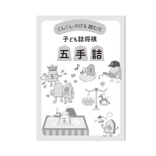<img class='new_mark_img1' src='https://img.shop-pro.jp/img/new/icons15.gif' style='border:none;display:inline;margin:0px;padding:0px;width:auto;' />子ども詰将棋 五手詰