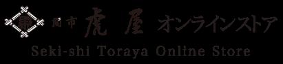 関市虎屋オンラインストア