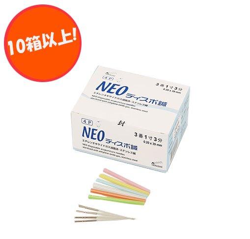 NEOディスポ鍼4本パック(240本入り)(10箱以上)